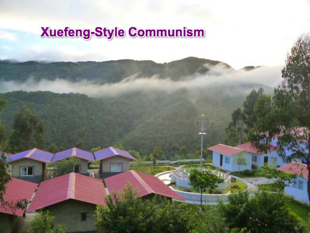 雪峰式共产主义